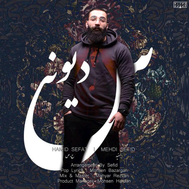 نامبر وان موزیک | دانلود آهنگ جدید Hamid-Sefat-Divoonas-Ft-Mehdi-Sefid