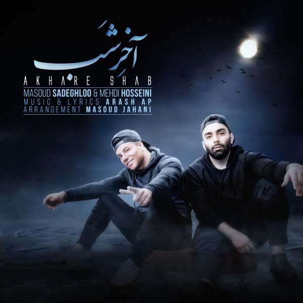 نامبر وان موزیک | دانلود آهنگ جدید Masoud-Sadeghloo-Akhare-Shab-Mehdi-Hosseini