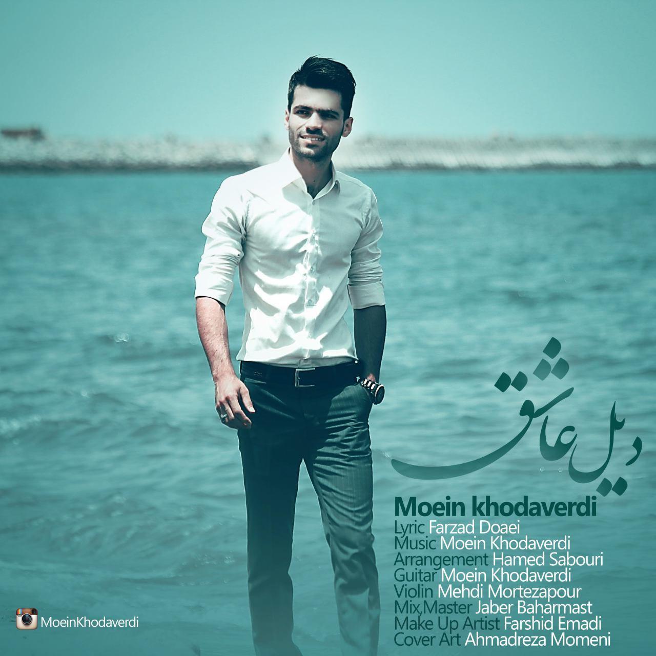 نامبر وان موزیک | دانلود آهنگ جدید Moein-Khodaverdi-Dile-Ashegh