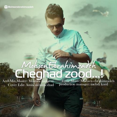 نامبر وان موزیک | دانلود آهنگ جدید Mohsen-Ebrahimzadeh-Cheghad-Zood