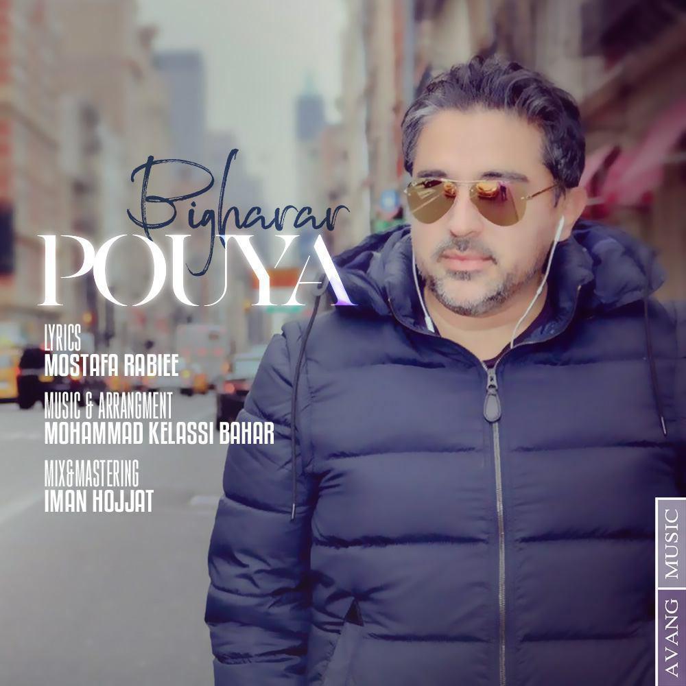 نامبر وان موزیک | دانلود آهنگ جدید Pouya-Bigharar