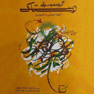 نامبر وان موزیک | دانلود آهنگ جدید Rastak-Miane-Khorshidhaye-Hamishe-300x300