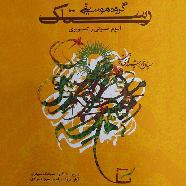 نامبر وان موزیک | دانلود آهنگ جدید Rastak-Miane-Khorshidhaye-Hamishe