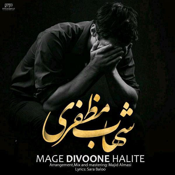 نامبر وان موزیک | دانلود آهنگ جدید Shahab-Mozaffari-Mage-Divoone-Halite
