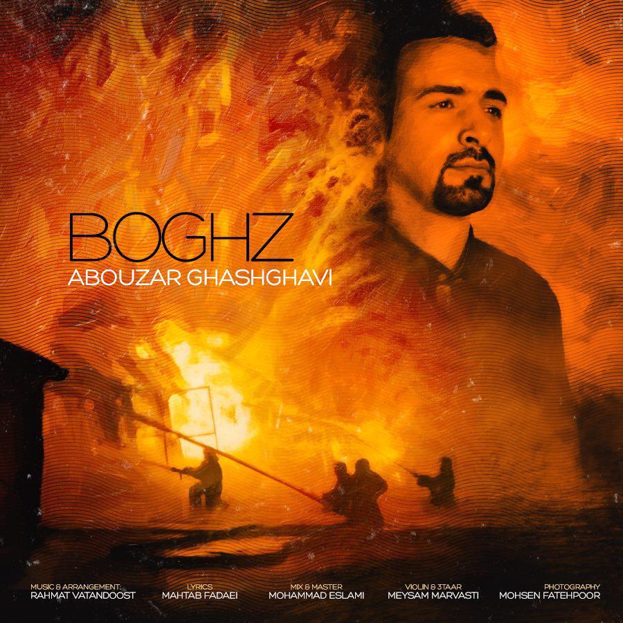 نامبر وان موزیک | دانلود آهنگ جدید Abouzar-Ghashghavi-Boghz