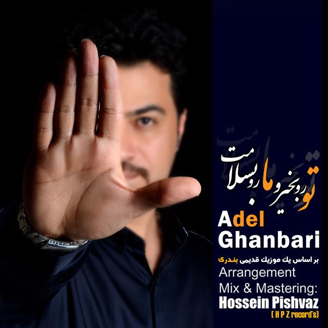 نامبر وان موزیک | دانلود آهنگ جدید Adel-Ghanbari-Toro-Bekheyro-Maro-Be-Salamat