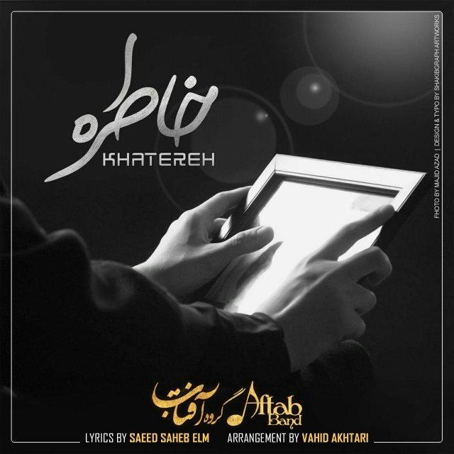 نامبر وان موزیک | دانلود آهنگ جدید Aftab-Band-Khatereh