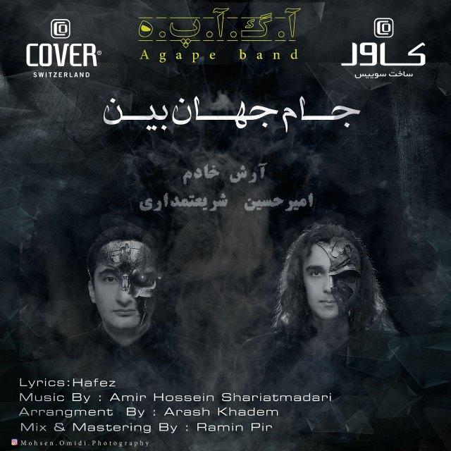 نامبر وان موزیک | دانلود آهنگ جدید Agape-Band-Amirhossein-Shariatmadari-And-Arash-Khadem-Jame-Jahan-Bin
