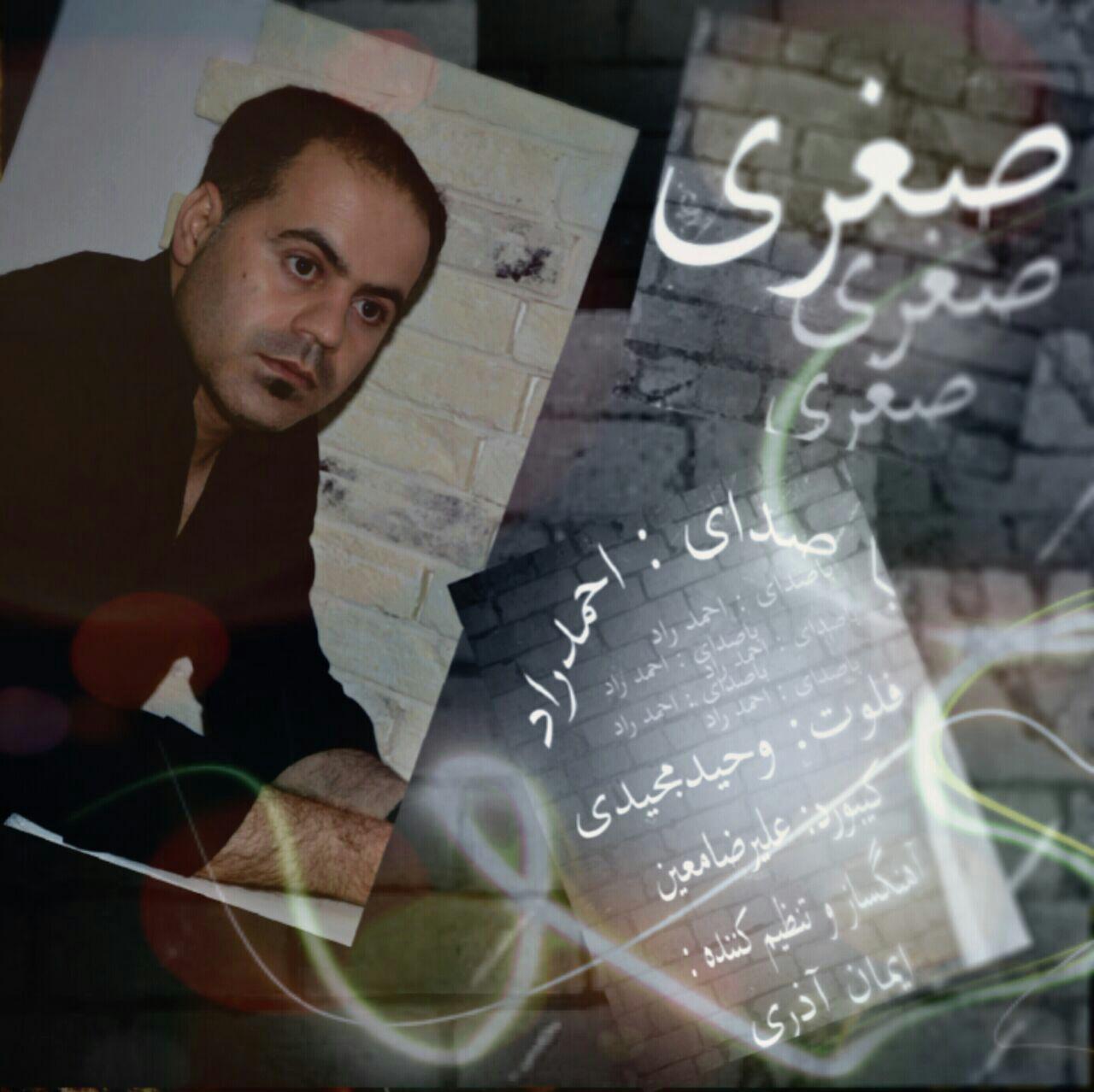 نامبر وان موزیک | دانلود آهنگ جدید Ahmad-Raad-Soghra