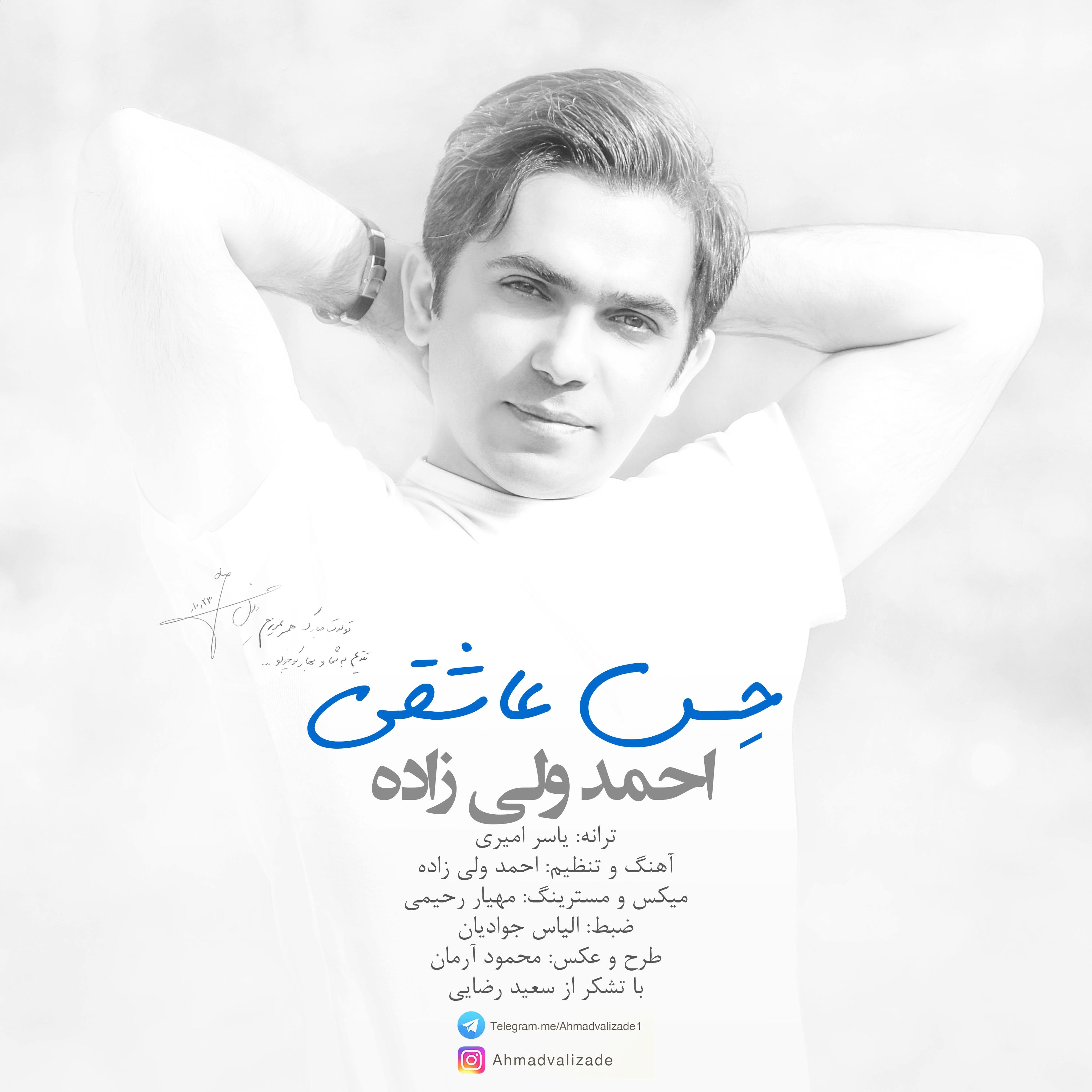 نامبر وان موزیک | دانلود آهنگ جدید Ahmad-Valizade-Hesse-Asheghi