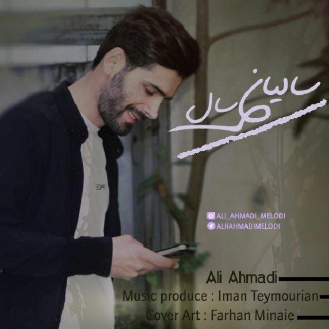 نامبر وان موزیک | دانلود آهنگ جدید Ali-Ahmadi-Saliane-Sal