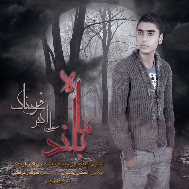 نامبر وان موزیک | دانلود آهنگ جدید Ali-Akbar-Farahnak-Mahe-boland