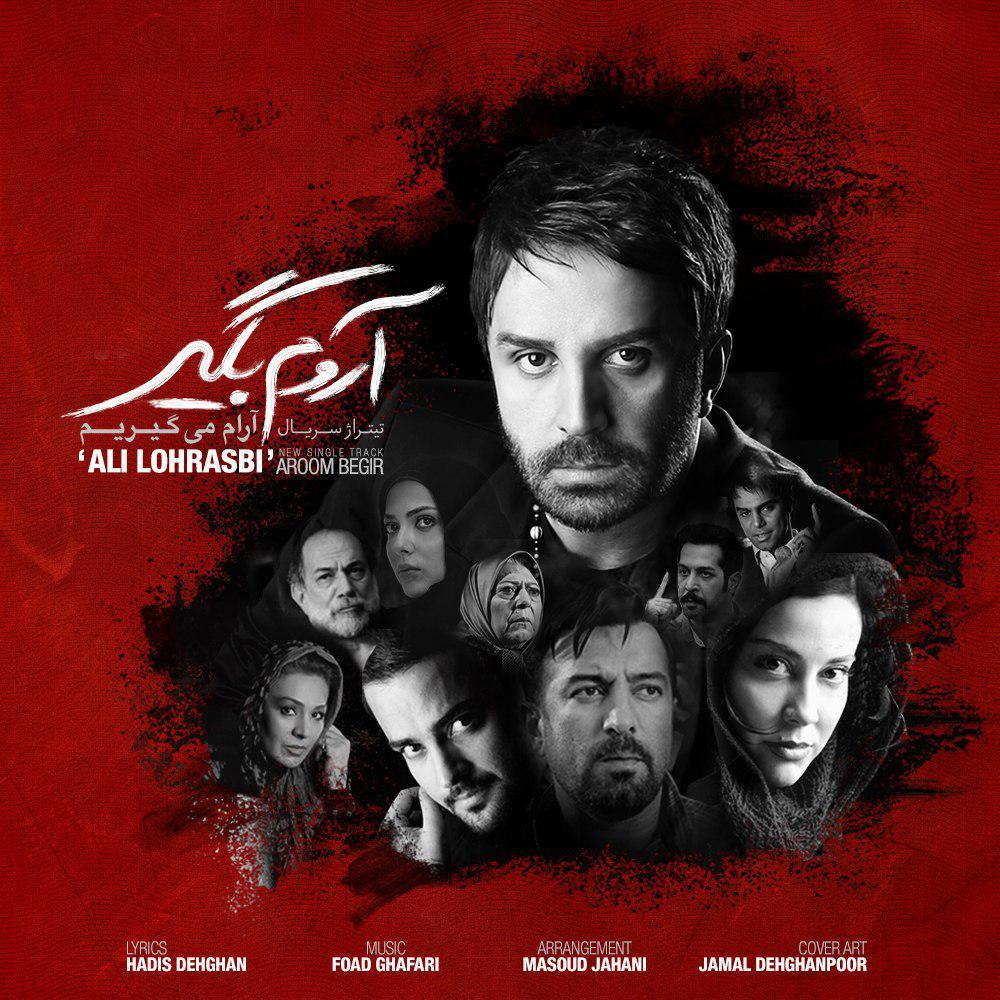 نامبر وان موزیک | دانلود آهنگ جدید Ali-Lohrasbi-Aroom-Begir