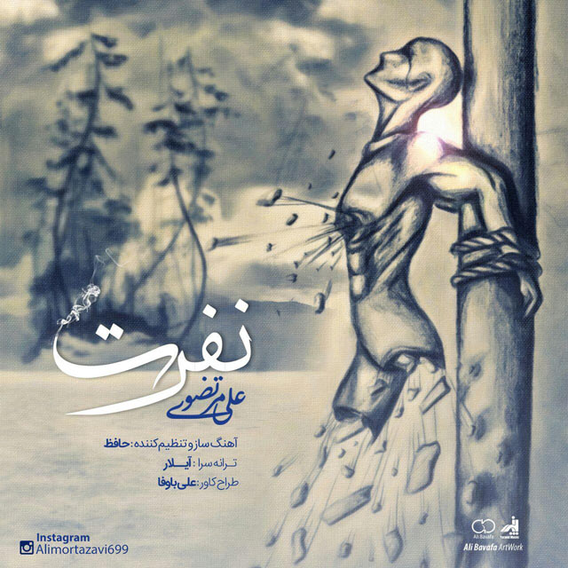 نامبر وان موزیک | دانلود آهنگ جدید Ali-Mortazavi-Nefrat