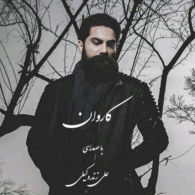 نامبر وان موزیک | دانلود آهنگ جدید Ali-Zand-Vakili-Karevan