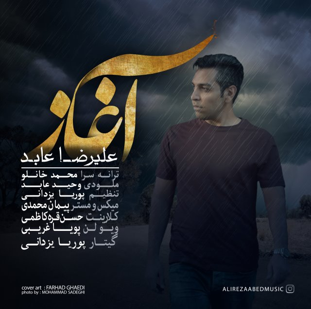 نامبر وان موزیک | دانلود آهنگ جدید Alireza-Abed-Aghaz