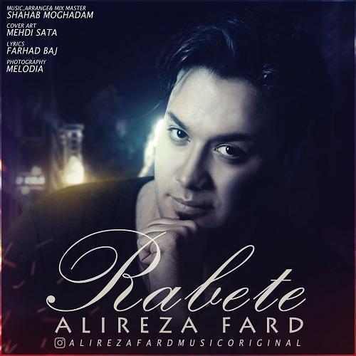 نامبر وان موزیک | دانلود آهنگ جدید Alireza-Fard-Rabete