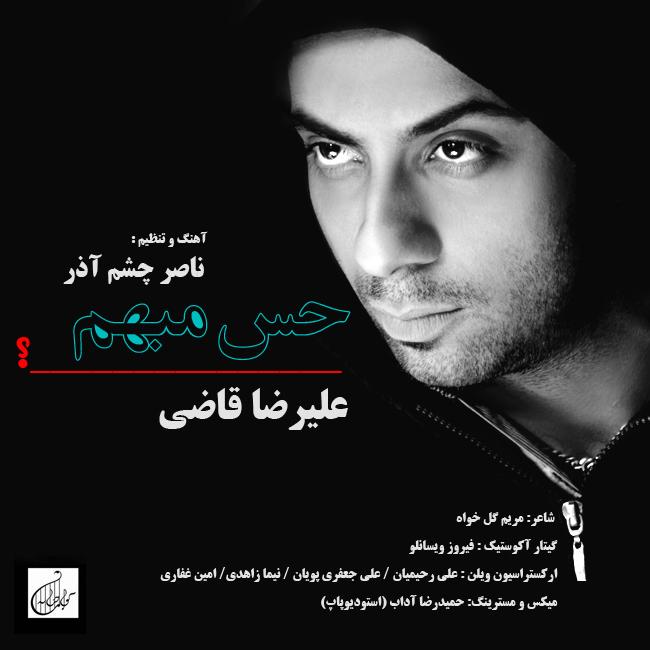نامبر وان موزیک | دانلود آهنگ جدید Alireza-Ghazi-Hese-Mobham