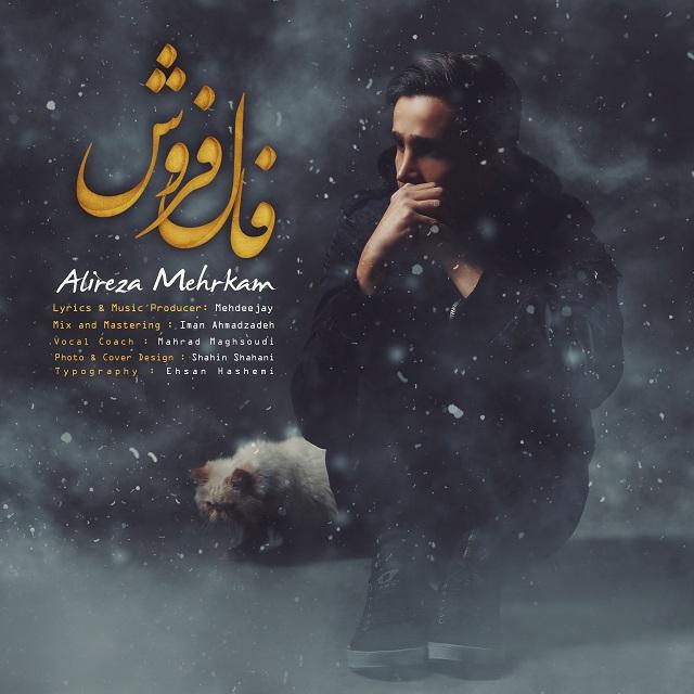 نامبر وان موزیک | دانلود آهنگ جدید Alireza-Mehrkam-Faal-Foroosh