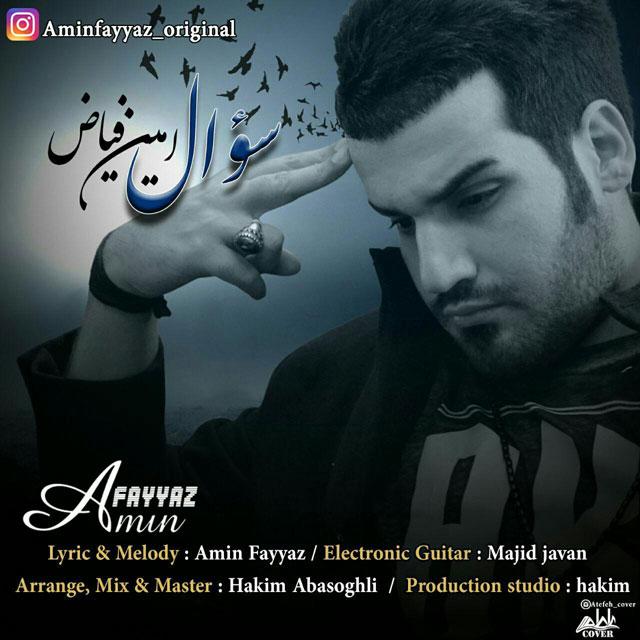 نامبر وان موزیک | دانلود آهنگ جدید Amin-Fayyaz-Ye-Soal
