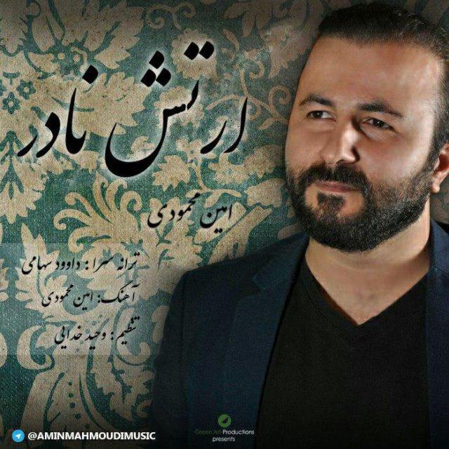 نامبر وان موزیک | دانلود آهنگ جدید Amin-Mahmoudi-Arteshe-Nader