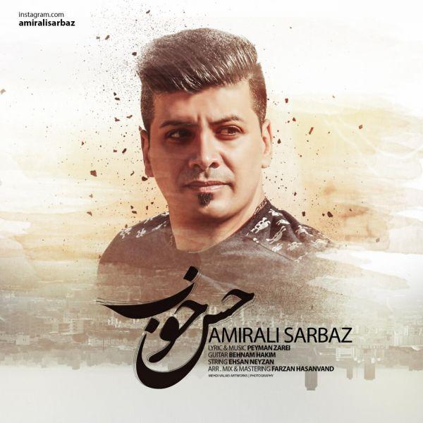 نامبر وان موزیک | دانلود آهنگ جدید Amir-Ali-Sarbaz-Hesse-Khobiye