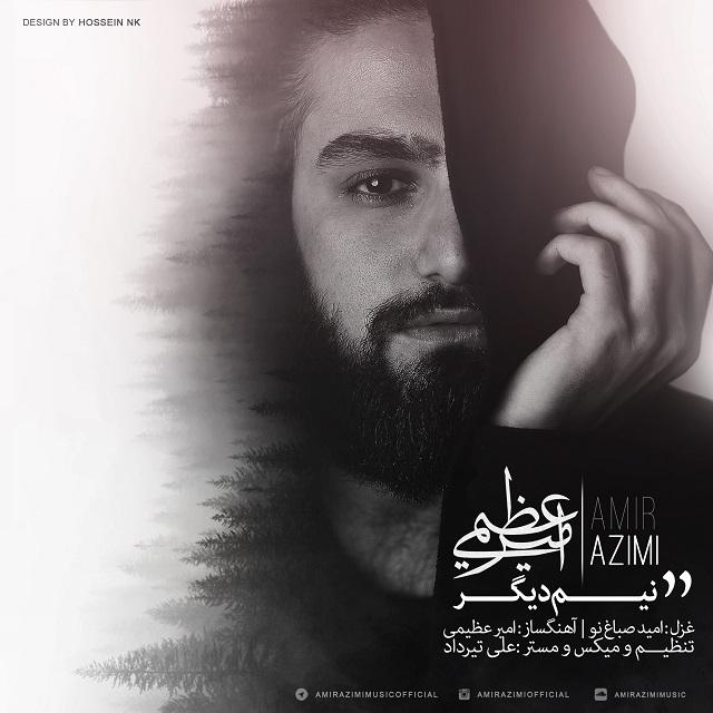 نامبر وان موزیک | دانلود آهنگ جدید Amir-Azimi-Nim-Digar