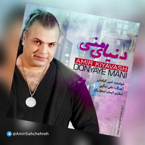 نامبر وان موزیک | دانلود آهنگ جدید Amir-Kiyavash-Donyaye-Mani