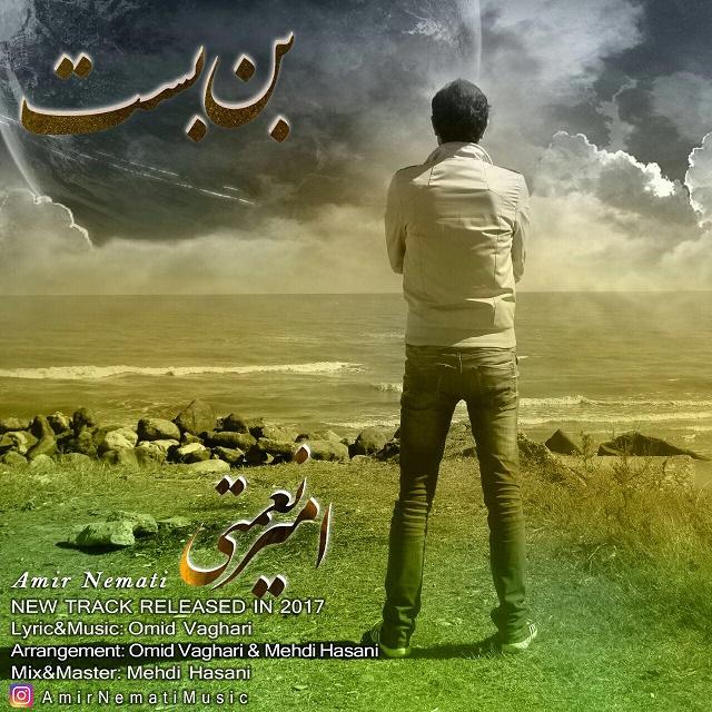 نامبر وان موزیک | دانلود آهنگ جدید Amir-Nemati-Bonbast