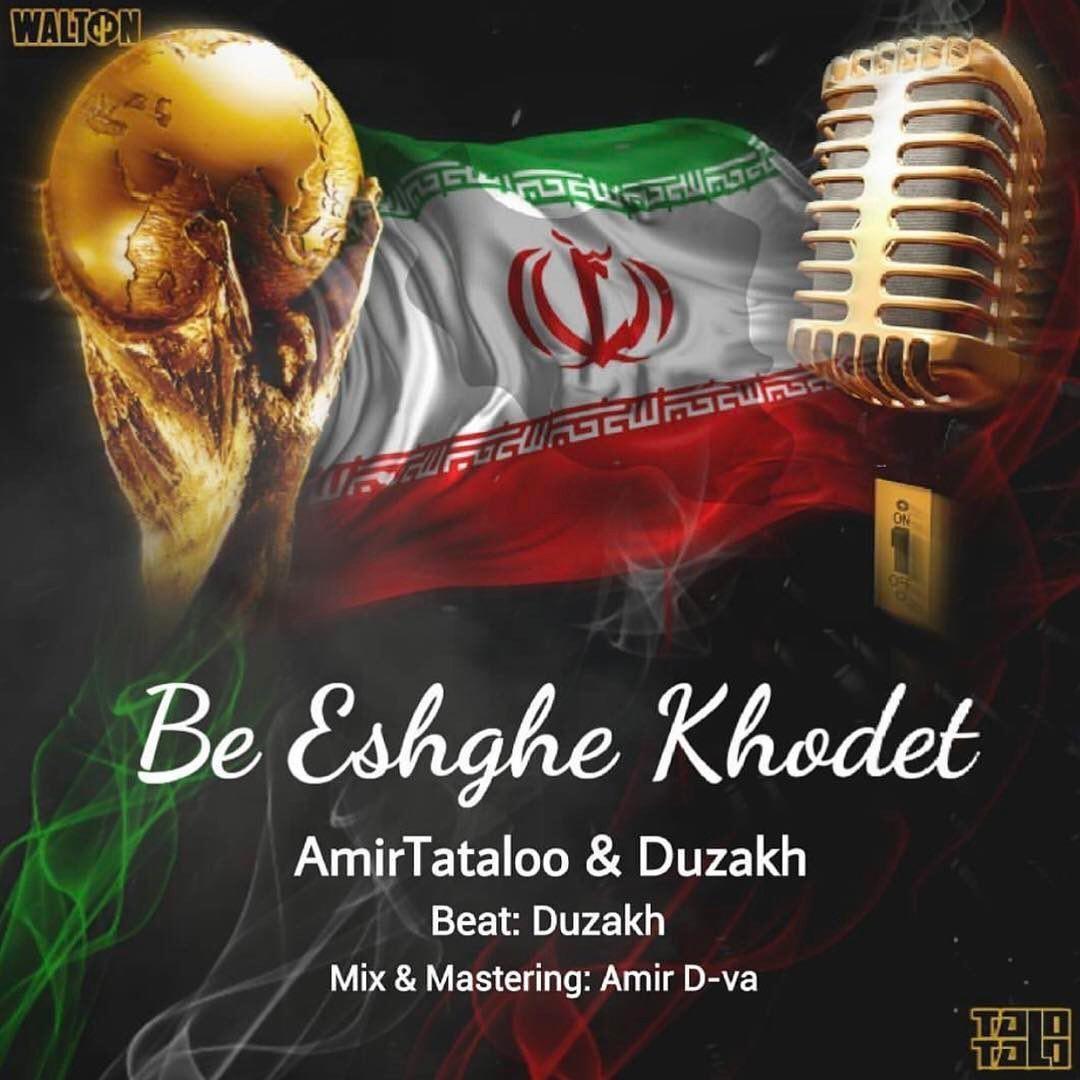 نامبر وان موزیک | دانلود آهنگ جدید Amir-Tataloo-Be-Eshghe-Khodet-Ft-Duzakh