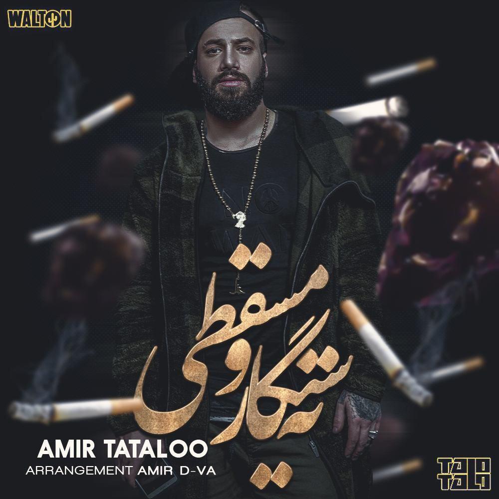 نامبر وان موزیک   دانلود آهنگ جدید Amir-Tataloo-Tah-Sigaro-Masghati