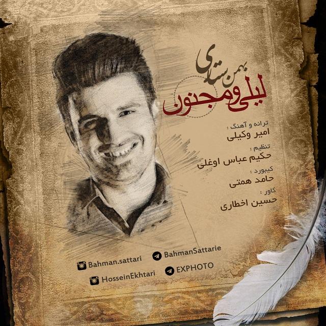 نامبر وان موزیک | دانلود آهنگ جدید Bahman-Sattari-Leilyo-Majnon