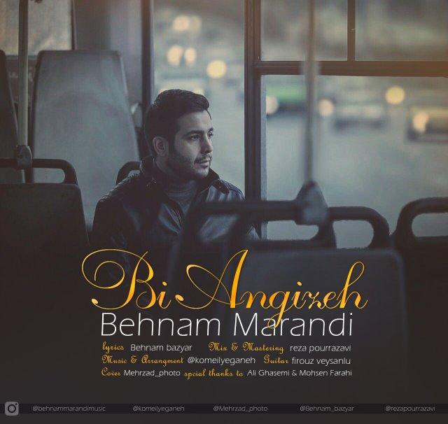 نامبر وان موزیک | دانلود آهنگ جدید Behnam-Marandi-Bi-Angizeh