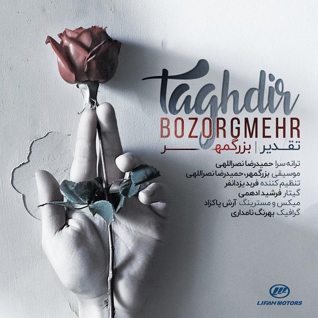 نامبر وان موزیک | دانلود آهنگ جدید Bozorgmehr-Taghdir