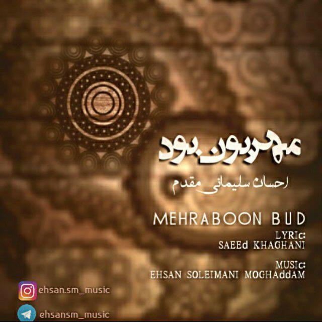 نامبر وان موزیک | دانلود آهنگ جدید Ehsan-Soleimani-Moghaddam-Mehraboon-Bud
