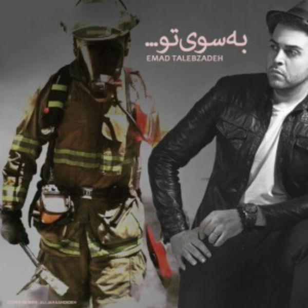 نامبر وان موزیک | دانلود آهنگ جدید Emad-Talebzadeh-Be-Sooye-To