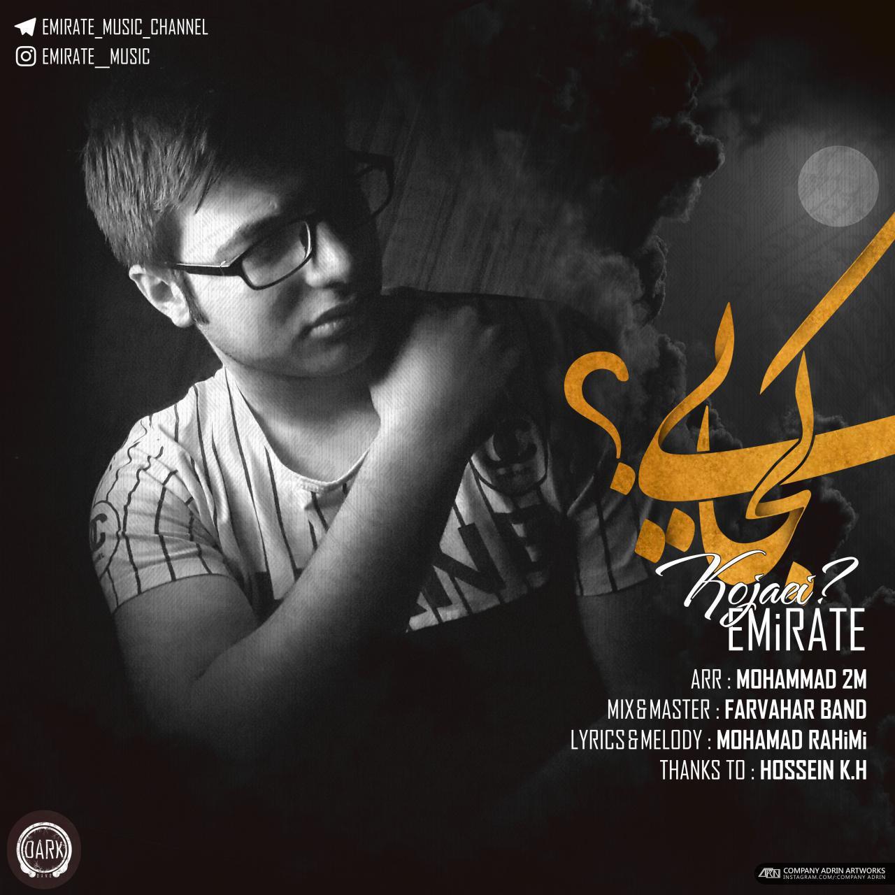 نامبر وان موزیک | دانلود آهنگ جدید Emirate-Kojaei