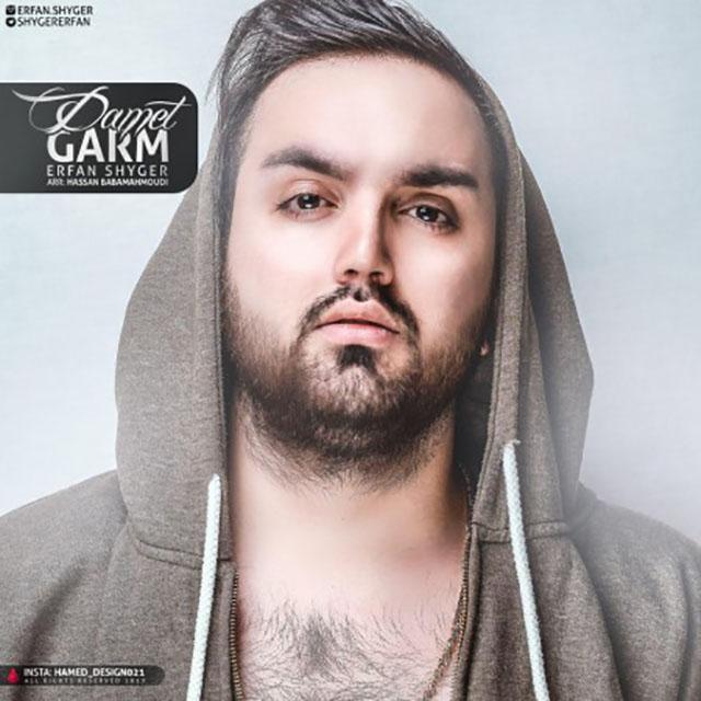 نامبر وان موزیک | دانلود آهنگ جدید Erfan-Shayger-Damet-Garm