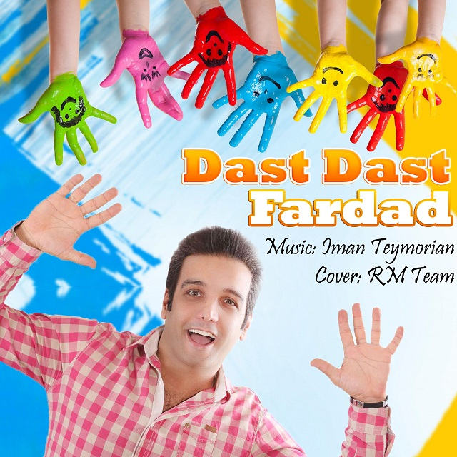 نامبر وان موزیک | دانلود آهنگ جدید Fardad-Dast-Dast