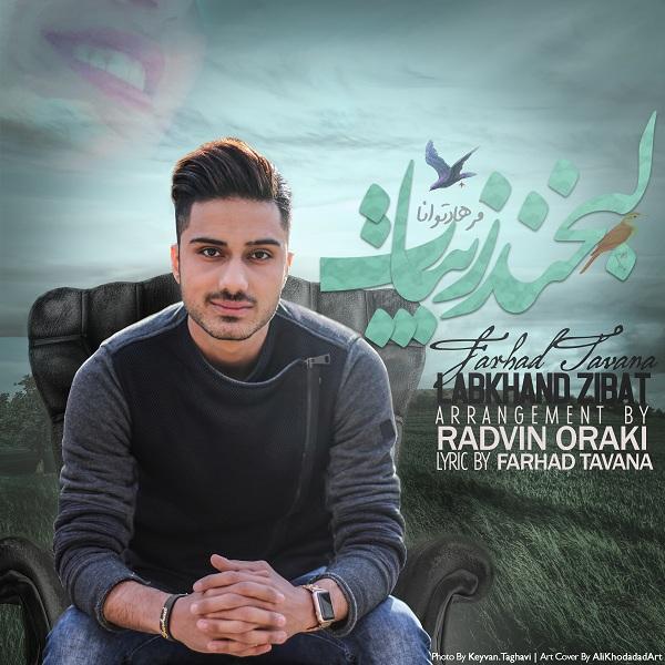 نامبر وان موزیک   دانلود آهنگ جدید Farhad-Tavana-Labkhand-Zibat