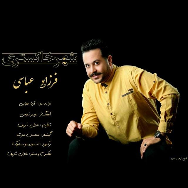 نامبر وان موزیک | دانلود آهنگ جدید Farzad-Abbasi-Shahre-Khakestari