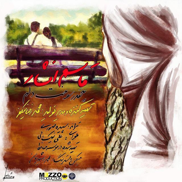نامبر وان موزیک | دانلود آهنگ جدید Ghasem-Afshar-Cheghad-Sookht-Delam