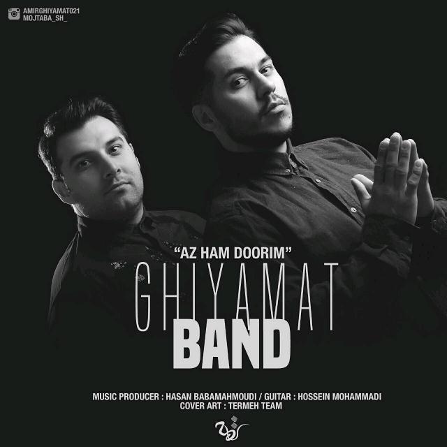 نامبر وان موزیک | دانلود آهنگ جدید Ghiyamat-Band-Az-Ham-Doorim