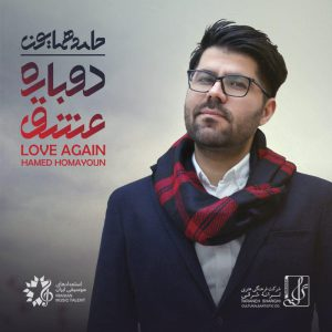 نامبر وان موزیک | دانلود آهنگ جدید Hamed-Homayoun-Dobareh-Eshgh-1-300x300