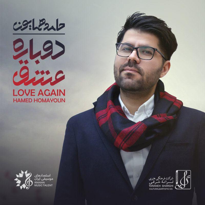نامبر وان موزیک | دانلود آهنگ جدید Hamed-Homayoun-Dobareh-Eshgh-1