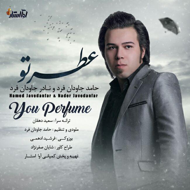 نامبر وان موزیک | دانلود آهنگ جدید Hamed-Javedanfar-Nader-Javedanfar-Atre-To