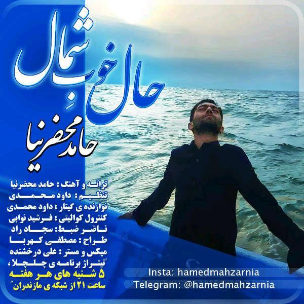 نامبر وان موزیک | دانلود آهنگ جدید Hamed-Mahzarnia-Hal-Khoob-Shomal