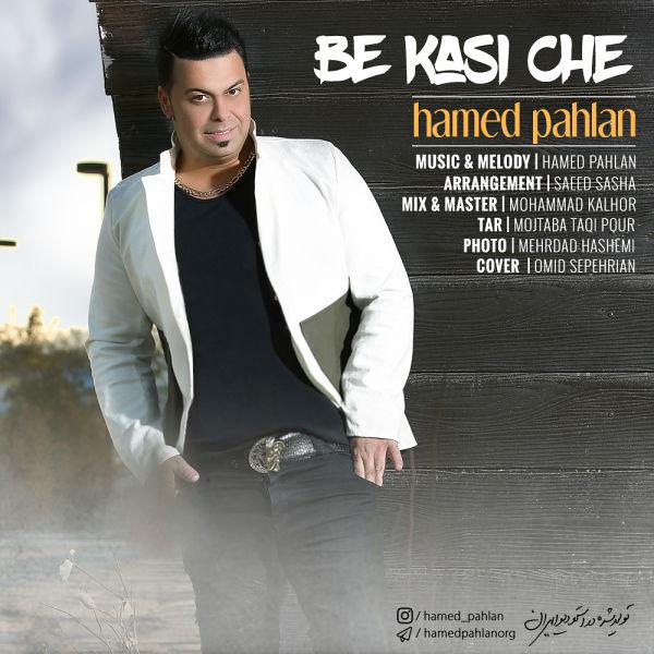 نامبر وان موزیک   دانلود آهنگ جدید Hamed-Pahlan-Be-Kasi-Che