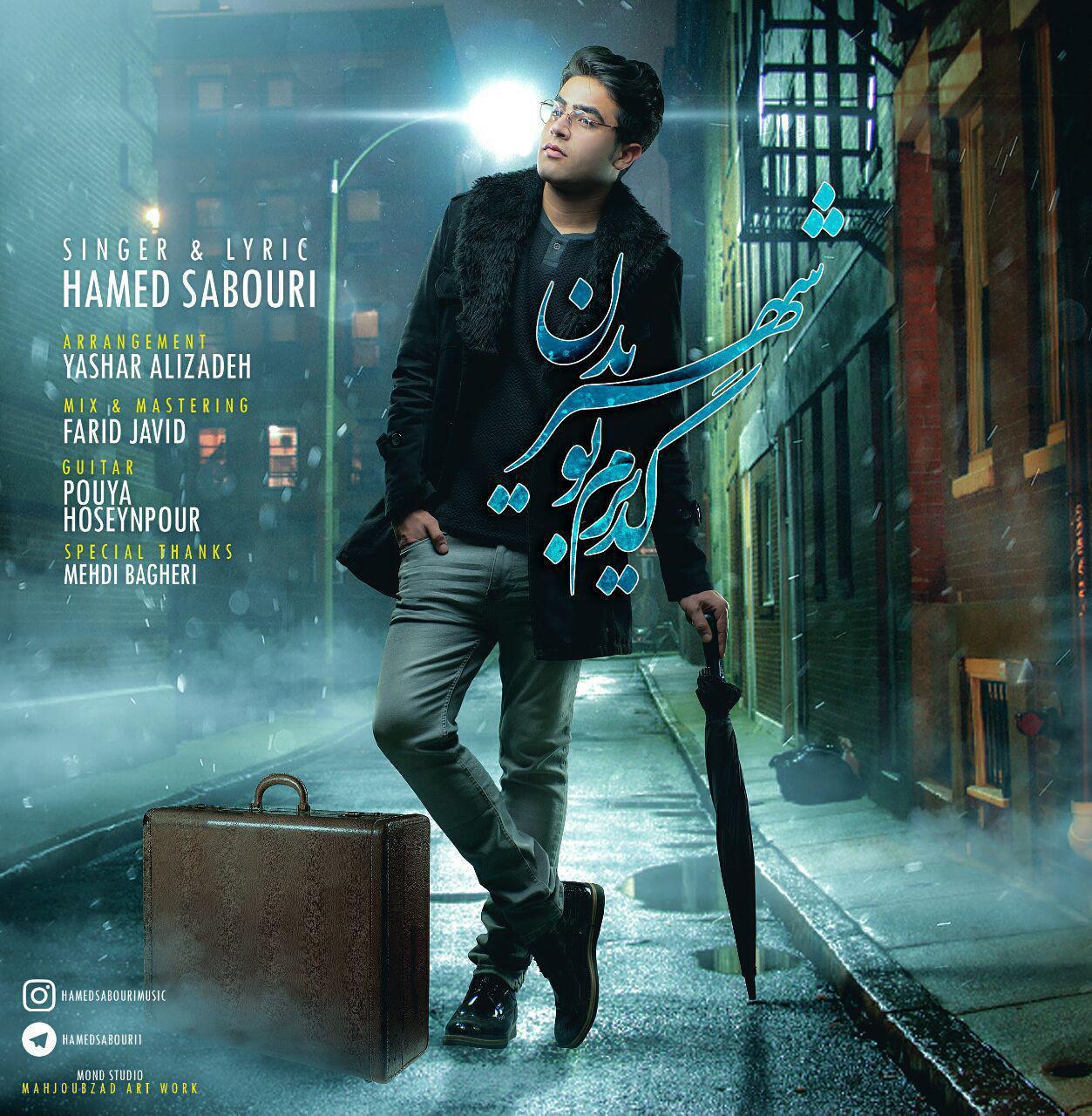 نامبر وان موزیک   دانلود آهنگ جدید Hamed-Sabouri-Gediram-Bo-Shahridan