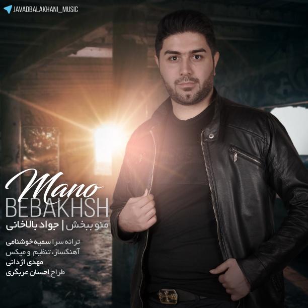 نامبر وان موزیک | دانلود آهنگ جدید Javad-Balakhani-Mano-Bebakhsh